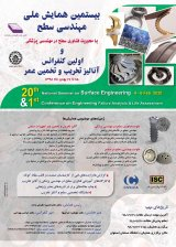 The 20th National Conference on Surface Engineering and the First Conference on Damage Analysis and Life Estimation
