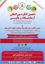 Poster of 10th International Congress of Laboratory and Clinic
