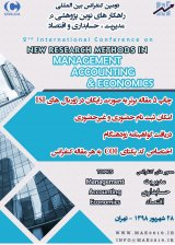 2nd International Conference on New Research Solutions in Management, Accounting and Economics