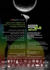 Poster of International Conference of the Moon