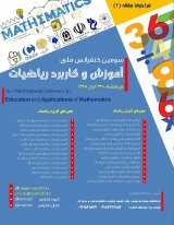 Poster of Third Conference on the Education and Applications of Mathematics