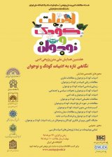 Poster of The 7th National Literacy Conference titled A New Look at Children