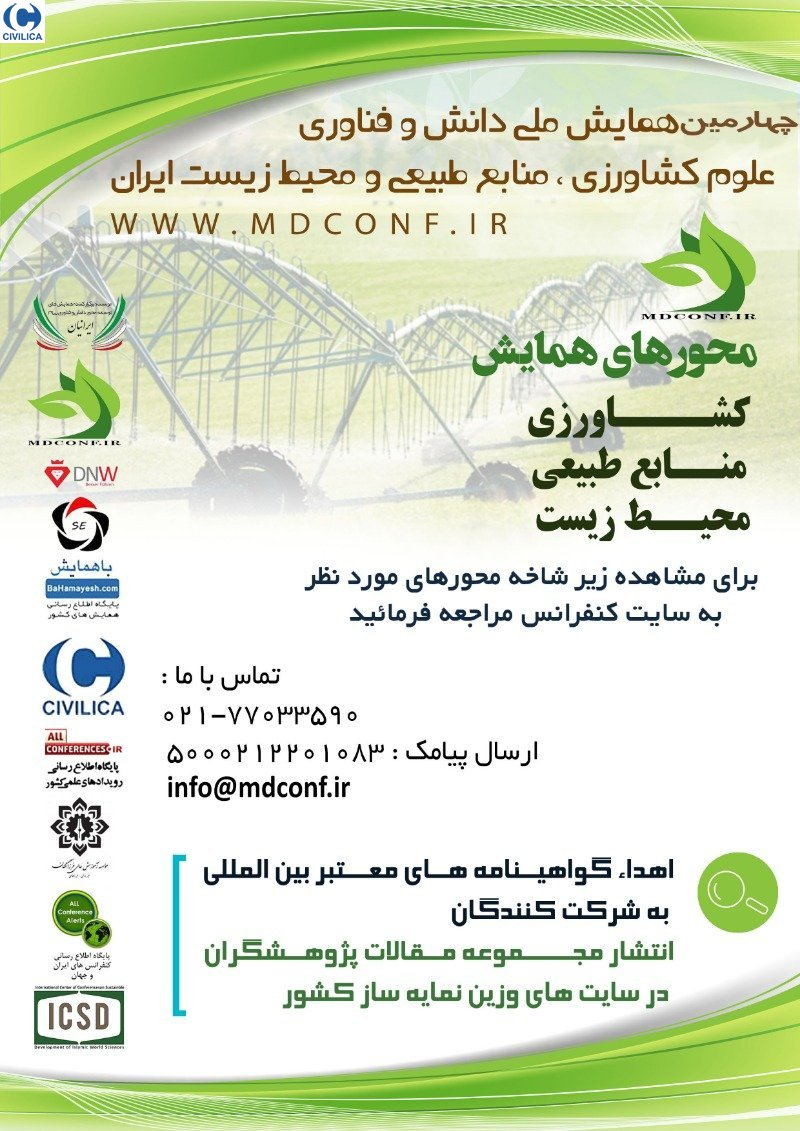 Poster of National Conference on Knowledge and Technology of Agricultural Sciences, Natural Resources and Environment of Iran