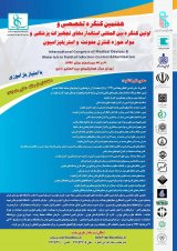 Poster of Eighth Specialized Congress on Medical Equipment and Materials for Infection Control and Sterilization