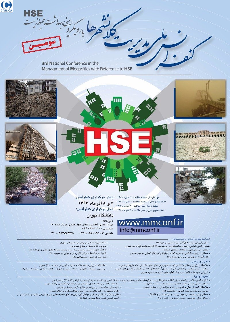 Poster of 3rd National Conference in the Managment of megacities with Reference to HSE