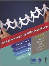 Third National Conference on Modern Management and Accounting in Iran