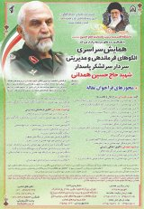 National Conference on Command and Management Patterns of Commander Martyr Hossein Hamedani