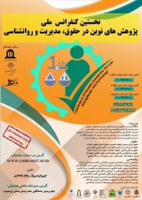 The First National Conference on Modern Research in Management, Law and Psychology
