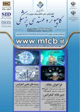 Poster of National Conference on New Technologies in Computer and Medical Engineering