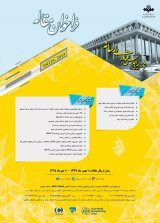 Poster of 16th Iran Media Technology  Exhibition & Conference