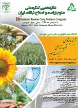 Poster of 16th national iranian crop science congress