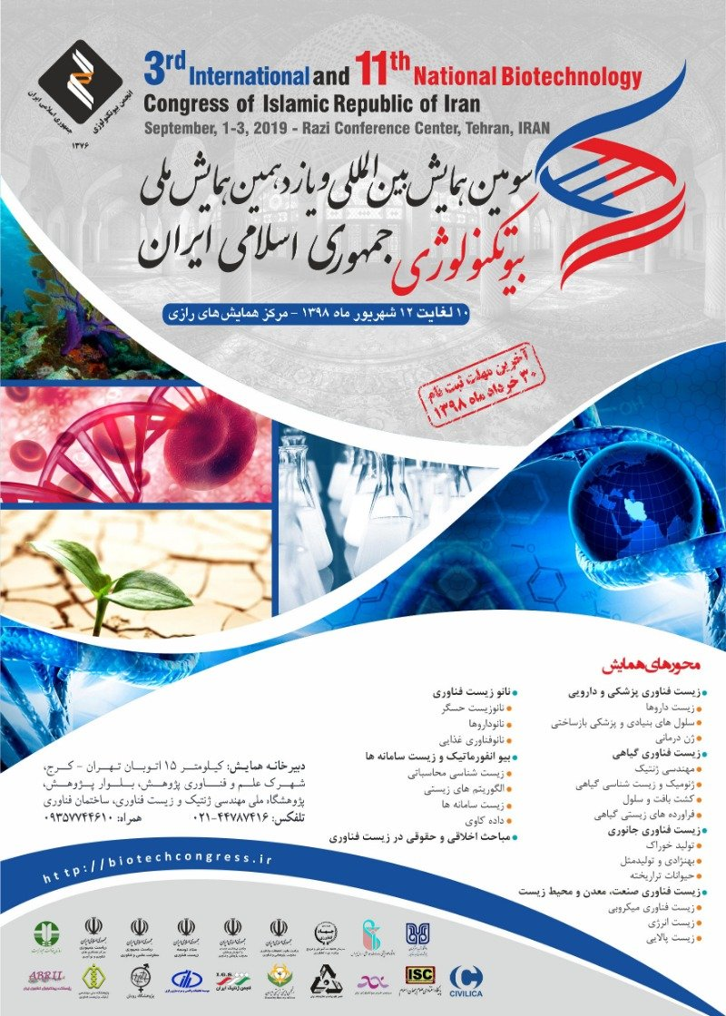 Poster of 3rd International & 11th National Biotechnology Congress of Islamic Republic of Iran