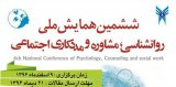 The 6th National Conference on Psychology, Social Consultation and Social Work