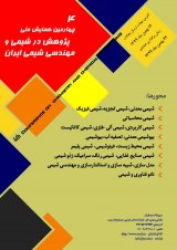 Fourth National Conference on Research in Chemistry and Chemical Engineering of Iran with a special focus on nanotechnology
