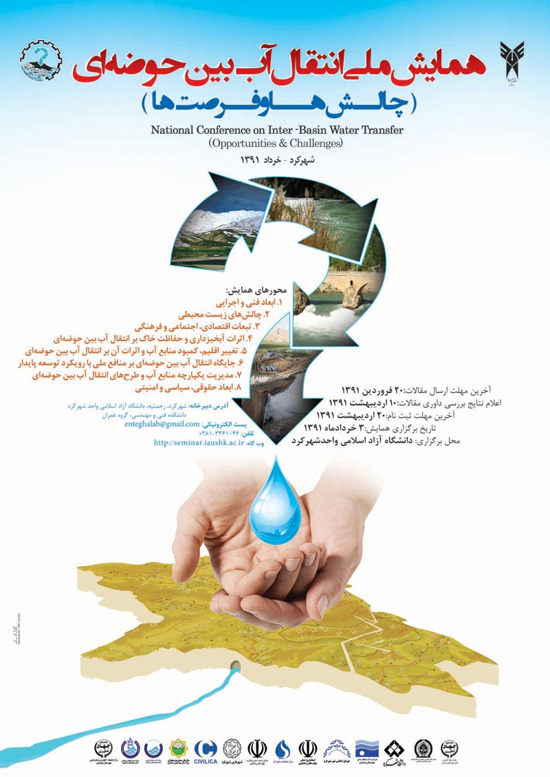 Poster of National Congress of Inter-basin water transfer (Challenges and Opportunities)