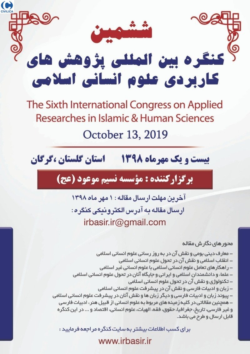Poster of The National Congress on Islamic and Human Applied Sciences