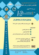 Poster of Twelfth National Conference on Maintenance