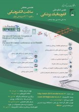 Poster of The 2nd Medical Informatics Conference and the 7th Electronic Health Conference and ICT Applications in Iranian Medicine