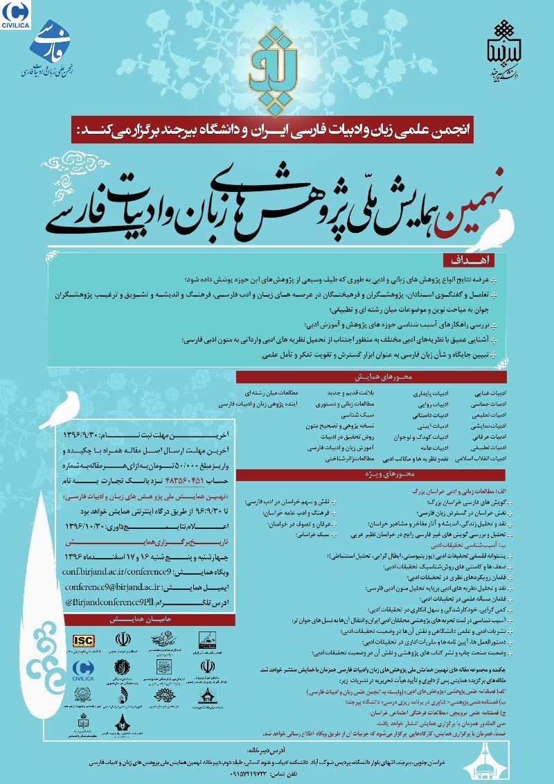 Poster of The Ninth National Conference of Language and Literature Researches