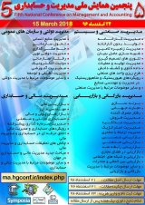 Poster of Fifth Management and Accounting Conference