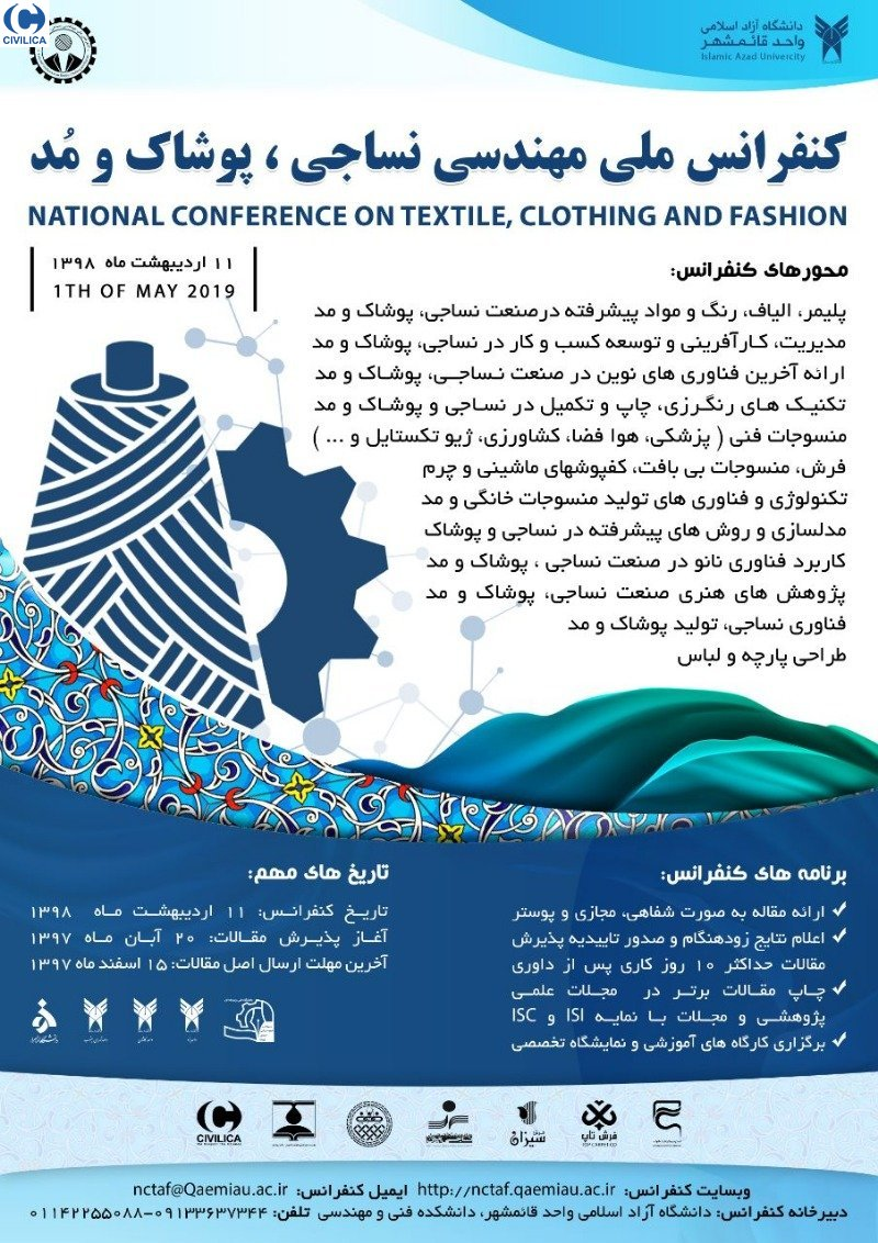 Poster of National Conference on Textile, Clothing and Fashion