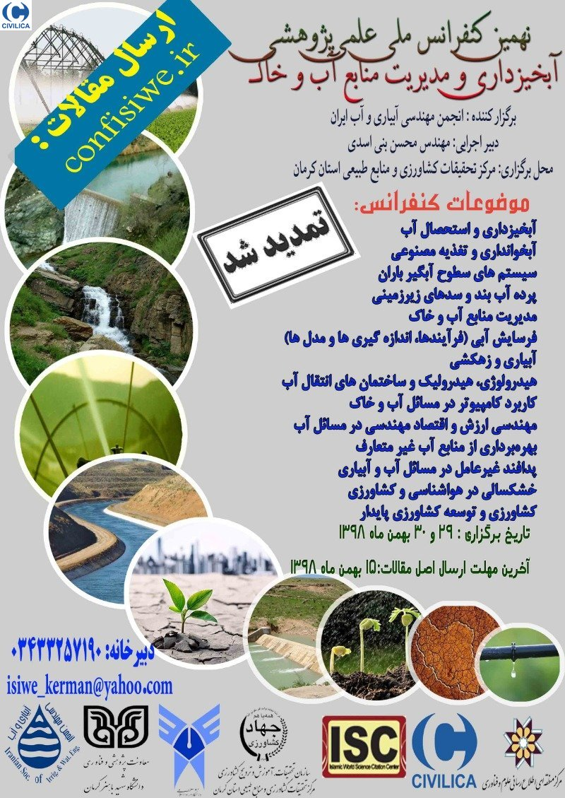 Poster of 9th National Conference on Watershed Management and Soil and Water Resources Management
