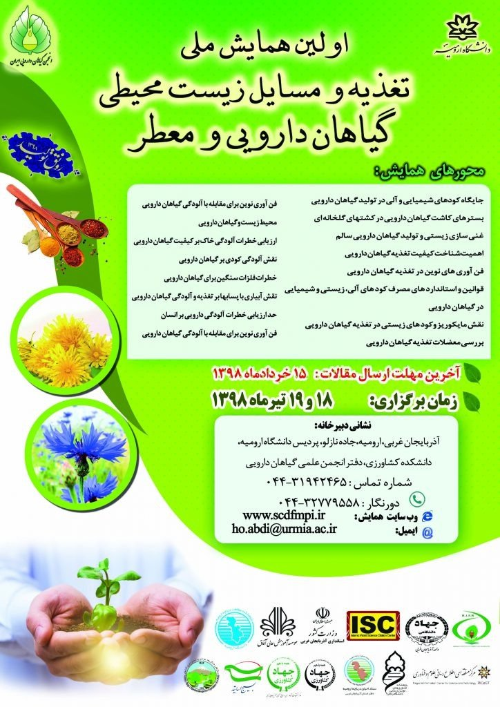 Poster of 1st National Conference on Nutrition and Environmental Issues of Medicinal and Aromatic Plants