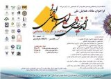 Poster of The First Conference of Imam Khomeini and the New Islamic-Iranian Civilization with Emphasis on Social Capital