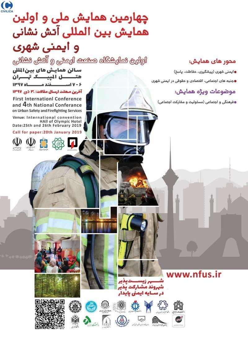 Poster of First International conference & Fourth National Conference on Urban Fire Service & Safety