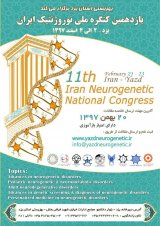 11th National Iranian Neuroecognitive Conference