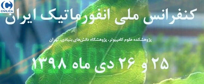 Poster of National Informatics Conference of Iran