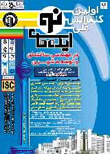 Poster of 1st National Conference on New Ideas in Construction Engineering and Urban Development