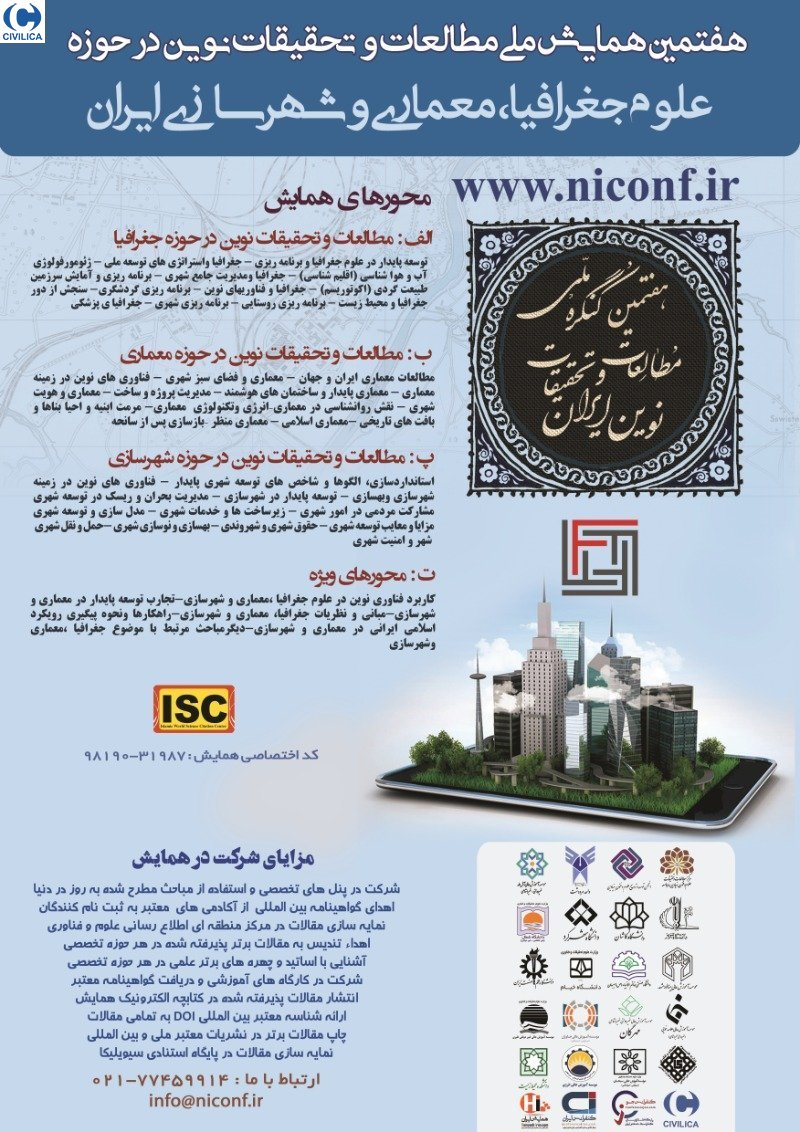 Poster of The 7th National Conference on New research and studies in Geography, Architecture and Urbanism of Iran