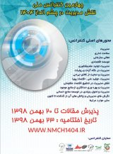 Fourth National Conference on the Role of Management in the Perspective of 1404
