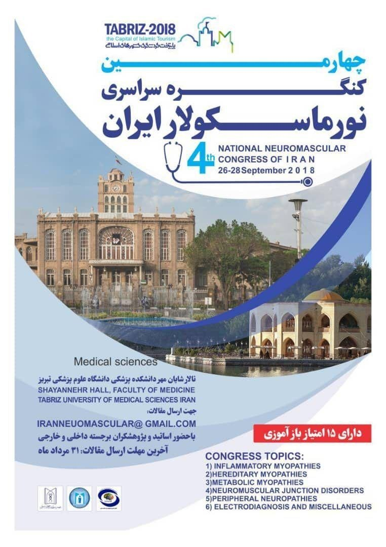 Poster of The 4th National Congress of Iran