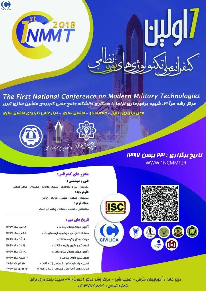 Poster of First National Conference on Modern Military Technology