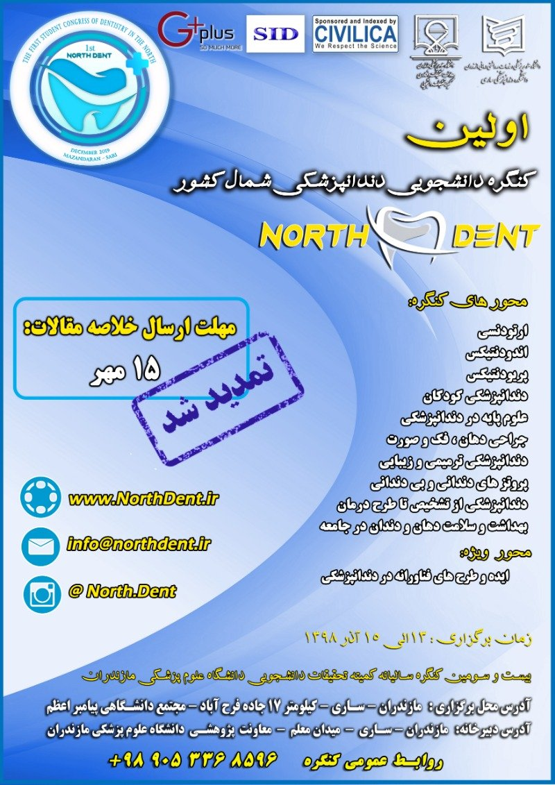 Poster of the 1st student congress of dentistry in the north