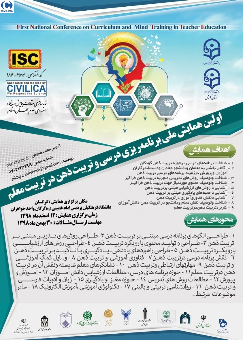 Poster of First Conference on Curriculum and Mind Training in Teacher Training