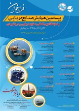 The 18th Marine Industry Conference