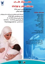 Poster of First National Conference on Maternal and Neonatal Health