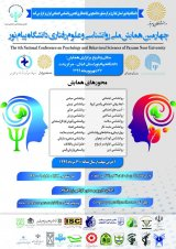 Fourth National Conference on Psychology and Behavioral Sciences, Payame Noor University