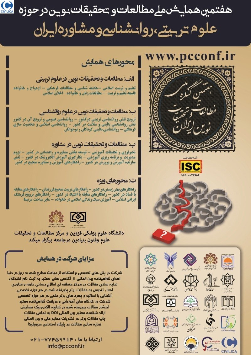 Poster of The 7th National Conference on New research and studies in Educational Sciences, Psychology and Consulting of Iran