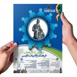 Poster of Third National Congress of Persian Culture and Literature