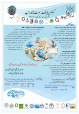 Poster of The First National Conference on Qanats, the Legacy of Water and Water
