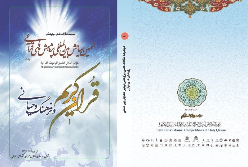 Poster of ninth international conference of Quranic Studies