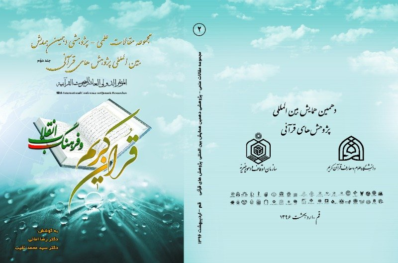 Poster of Tenth international conference of Quranic Studies