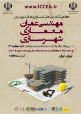 7th National Conference on New Technologies in Civil Engineering, Architecture and Urban Planning
