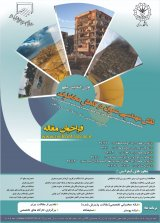 Poster of The first National Conference on the Role  of Civil Engineering Hazard Mitigations