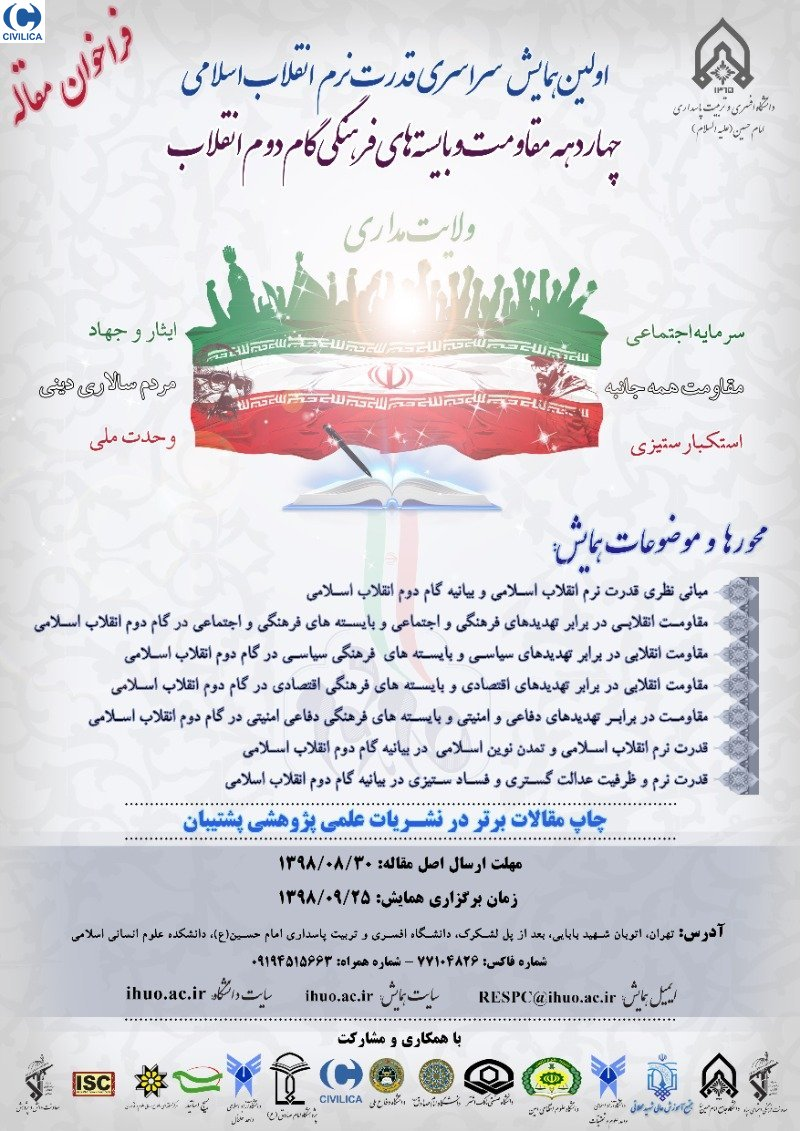 Poster of The first national conference on the soft power of the Islamic Revolution
