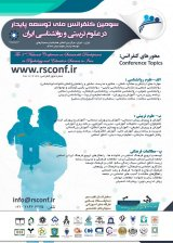 Poster of The 3rd National Conference on Sustainable Development in Psychology and Education Sciences of Iran